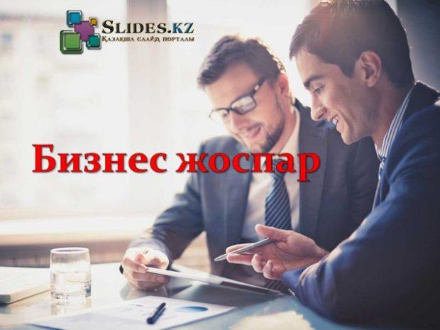 Бизнес жоспар туралы презентация қазақша