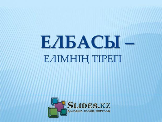 Елбасы туралы слайд презентация скачать