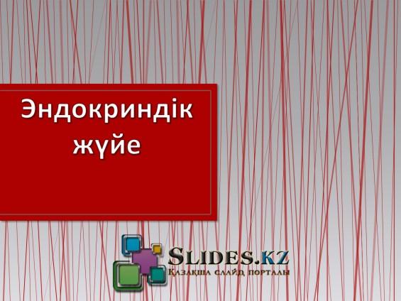 Эндокриндік жүйе туралы слайд қазақша