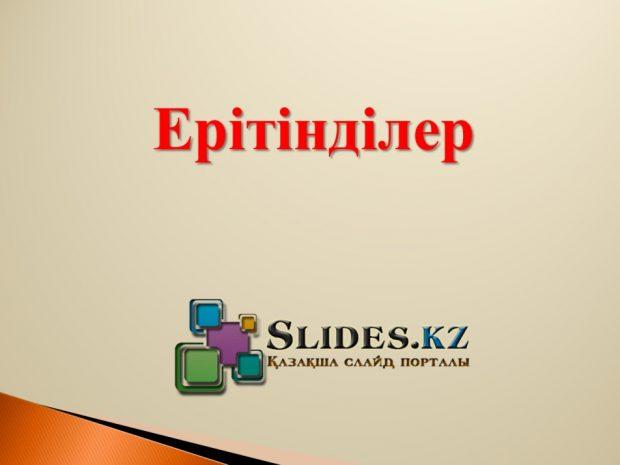 Ерітінділер туралы слайд презентация