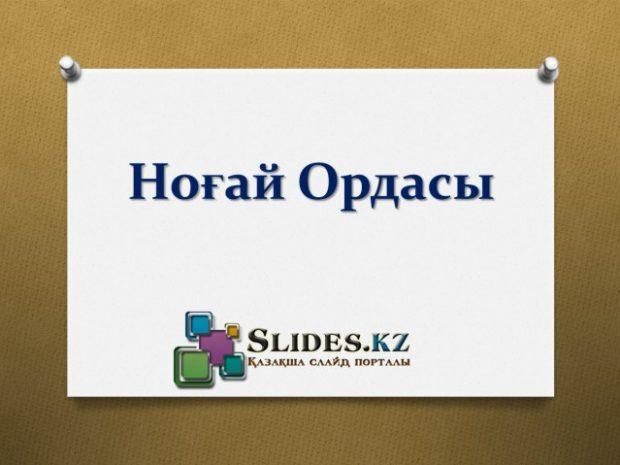 Ноғай Ордасы туралы слайд (презентация)