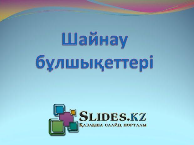 Шайнау бұлшықеттері туралы слайд