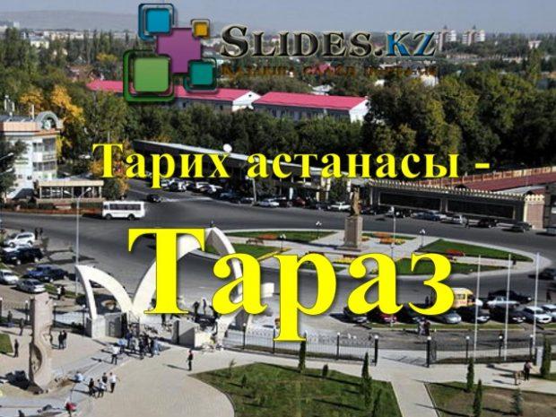 Тараз қаласы туралы презентация (слайд)