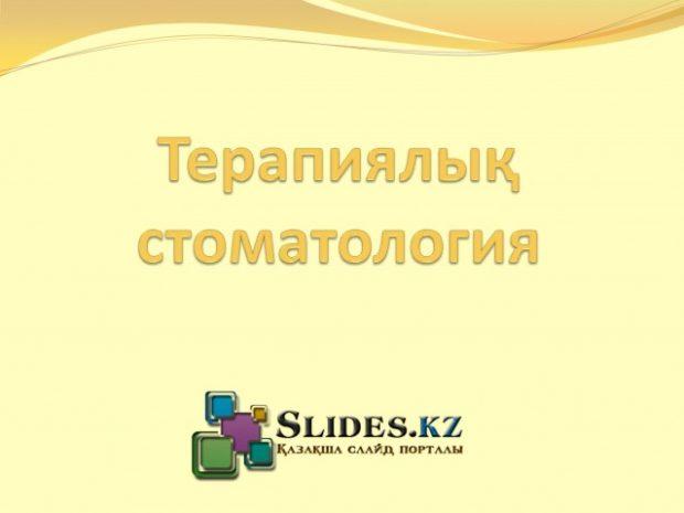 Терапиялық стоматология туралы слайд қазақша