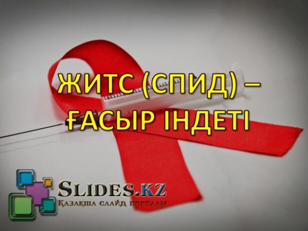 ЖИТС (СПИД) туралы слайд қазақша